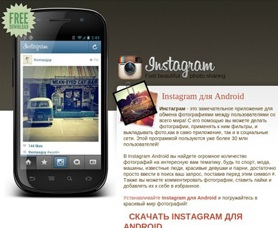 Fake Instagram Android App